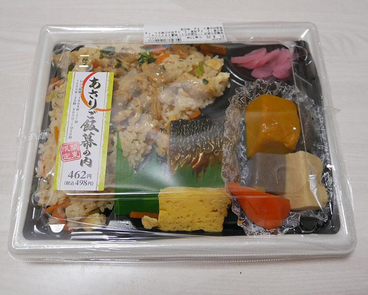 あさりご飯幕の内(498円)