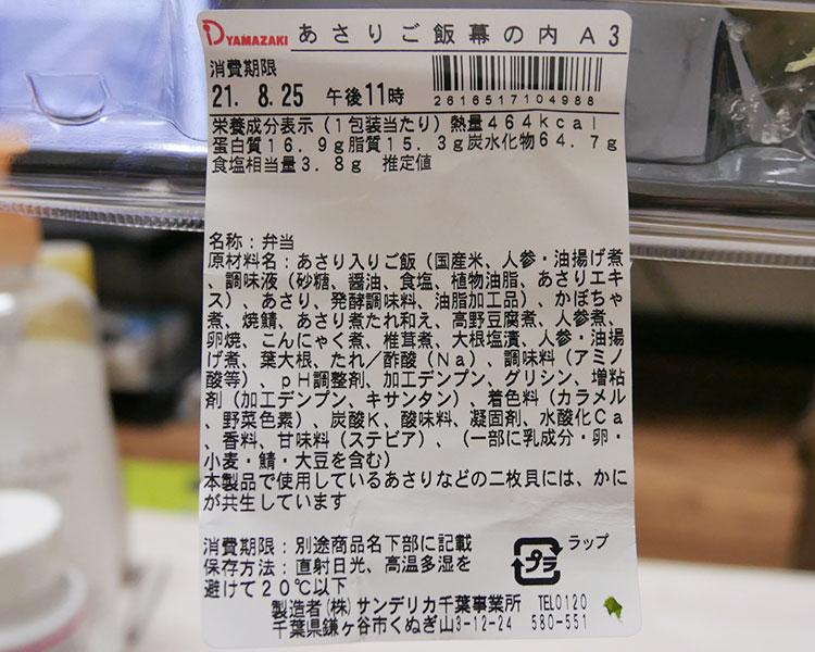 デイリーヤマザキ「あさりご飯幕の内(498円)」原材料名・カロリー