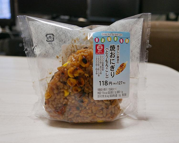 香ばしい醤油の焼おにぎり[とうもろこし](127円)