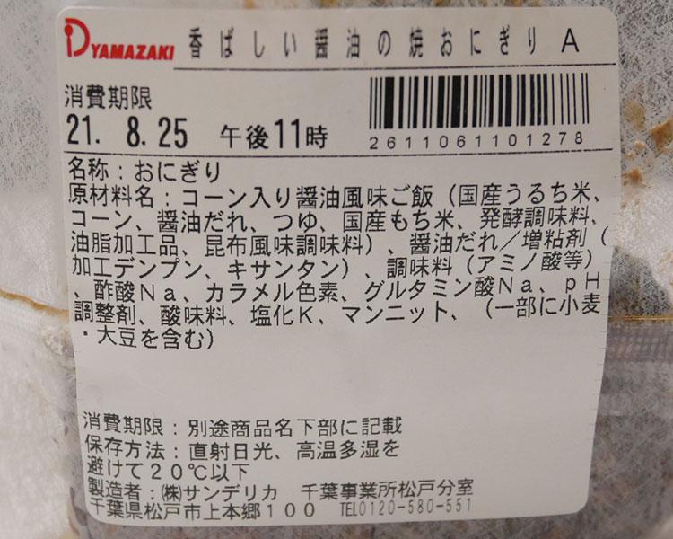 デイリーヤマザキ「香ばしい醤油の焼おにぎり[とうもろこし](127円)」原材料名・カロリー