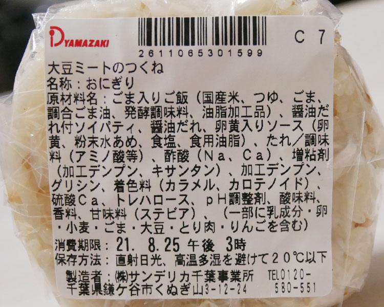 デイリーヤマザキ「大豆ミートのつくね(159円)」原材料名・カロリー