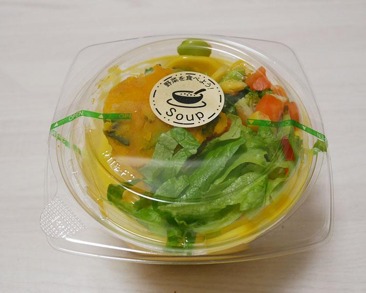 野菜を食べる!かぼちゃの冷製スープ(321円)