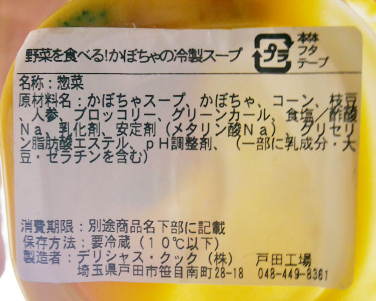 デイリーヤマザキ「野菜を食べる!かぼちゃの冷製スープ(321円)」原材料名・カロリー