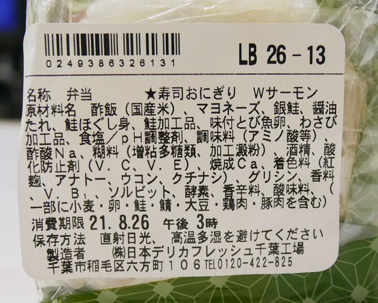 ミニストップ「寿司おにぎり Wサーモン(108円)」原材料名・カロリー
