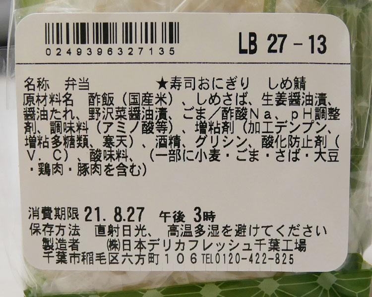 ミニストップ「寿司おにぎり しめ鯖(108円)」原材料名・カロリー