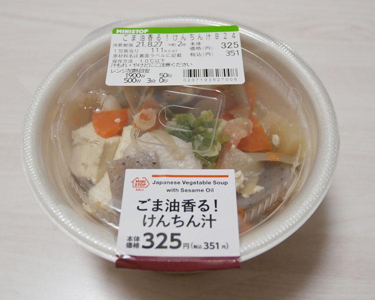 ごま油香る!けんちん汁(351円)