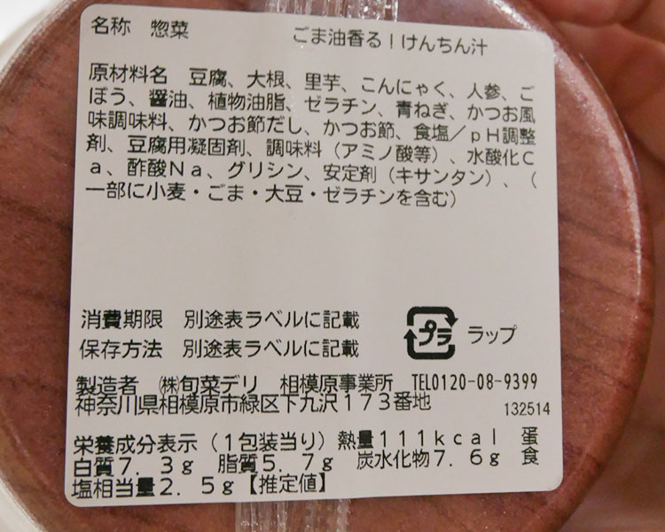ミニストップ「ごま油香る!けんちん汁(351円)」原材料名・カロリー