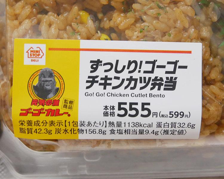 ミニストップ「ずっしり!ゴーゴーチキンカツ弁当(599円)」の原材料名・カロリー