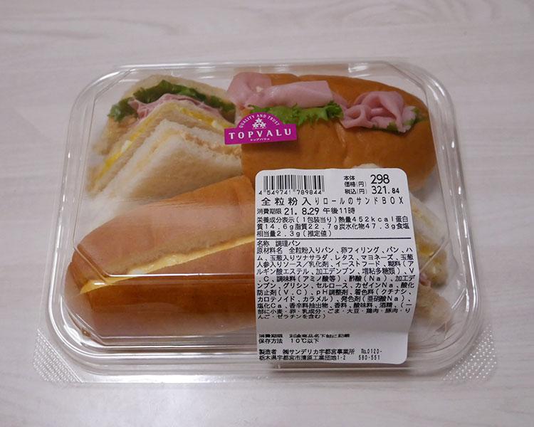全粒粉入りロールのサンドBOX(321円)
