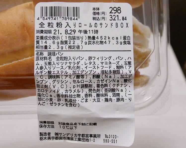 まいばすけっと「全粒粉入りロールのサンドBOX(321円)」原材料名・カロリー