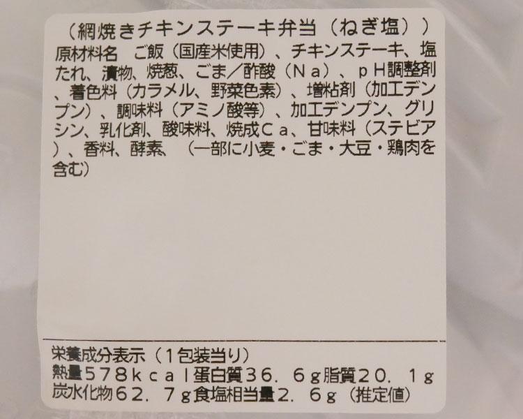 まいばすけっと「網焼きチキンステーキ弁当(429円)」原材料名・カロリー