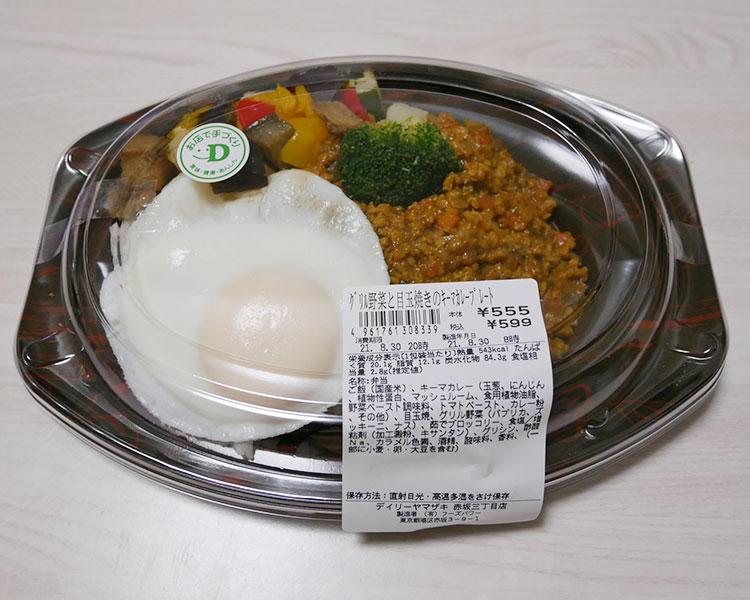 グリル野菜と目玉焼きのキーマカレープレート(599円)