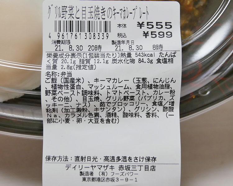 デイリーヤマザキ「グリル野菜と目玉焼きのキーマカレープレート(599円)」原材料名・カロリー