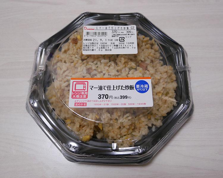 マー油で仕上げた炒飯(399円)
