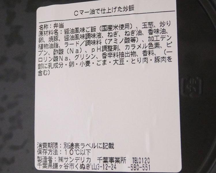 デイリーヤマザキ「マー油で仕上げた炒飯(399円)」原材料名・カロリー