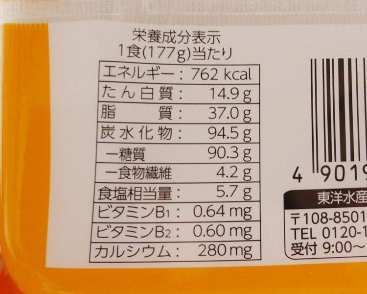 ファミリーマート「ソース焼そば からしマヨネーズ付き 大盛(198円)」の原材料・カロリー
