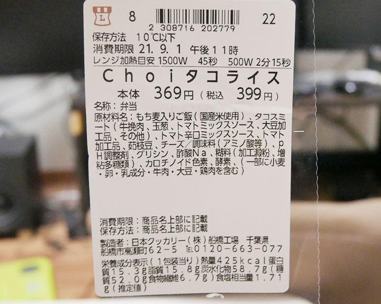 ローソン「Choi タコライス(399円)」原材料名・カロリー