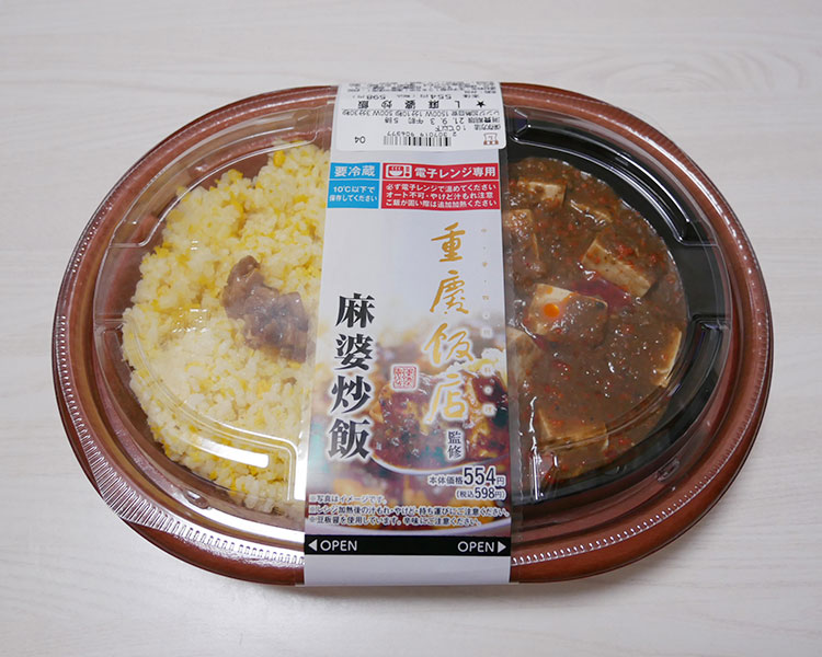 重慶飯店監修 麻婆炒飯(598円)