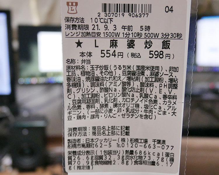 ローソン「重慶飯店監修 麻婆炒飯(598円)」原材料名・カロリー