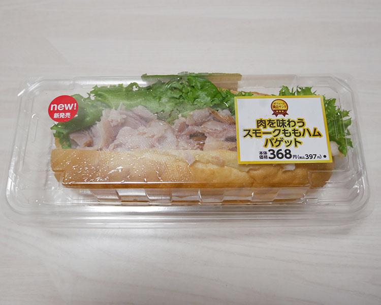 肉を味わうスモークももハムバゲット(397円)