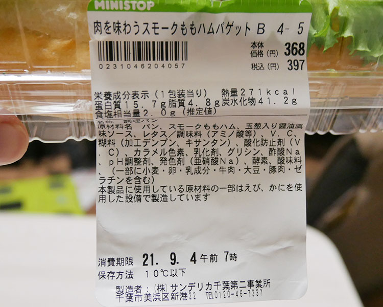 ミニストップ「肉を味わうスモークももハムバゲット(397円)」原材料名・カロリー
