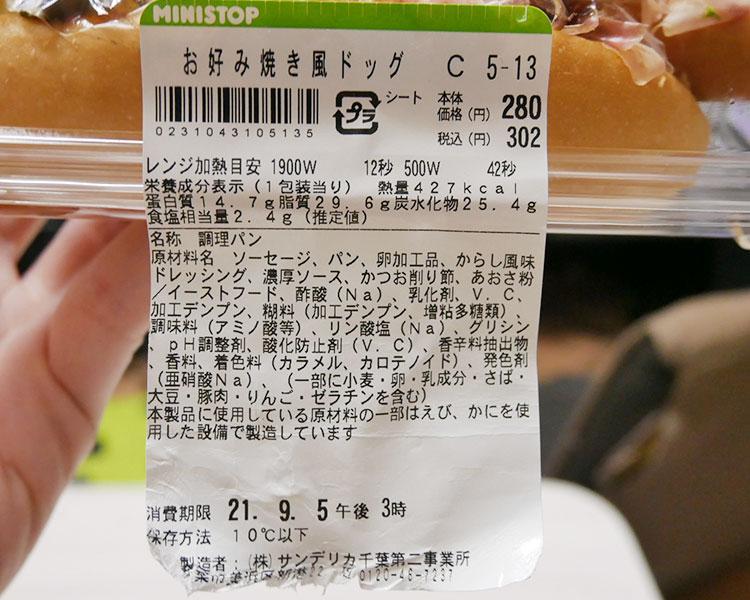 ミニストップ「お好み焼き風ドッグ(302円)」原材料名・カロリー