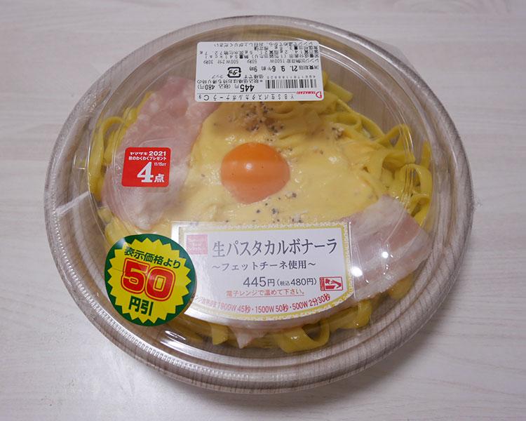 生パスタカルボナーラ[フィットチーネ使用](480円)