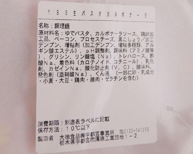 デイリーヤマザキ「生パスタカルボナーラ[フィットチーネ使用](480円)」の原材料・カロリー