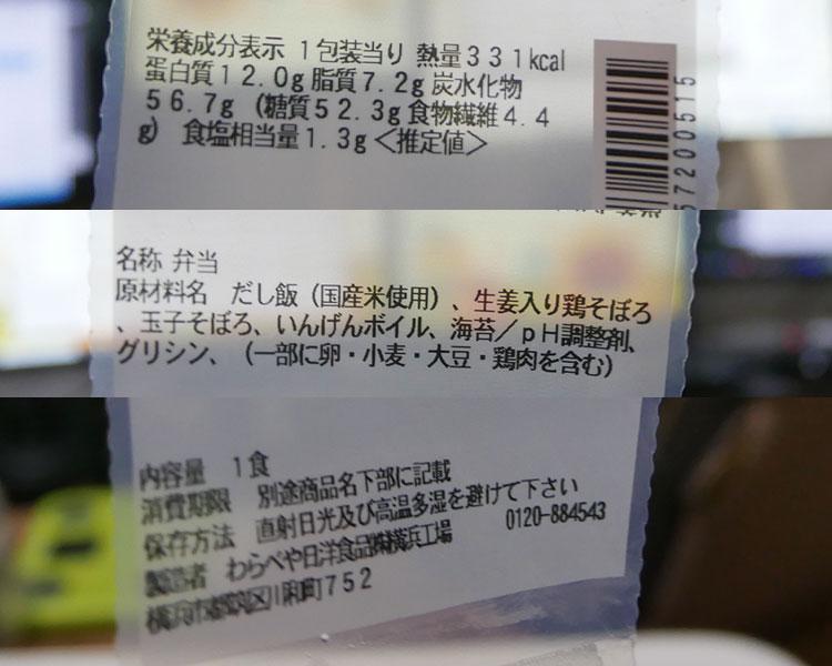 セブンイレブン「一膳ごはん 鶏とななたまのそぼろ(270円)」原材料名・カロリー
