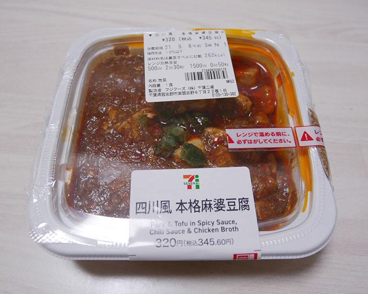四川風 本格麻婆豆腐(345円)