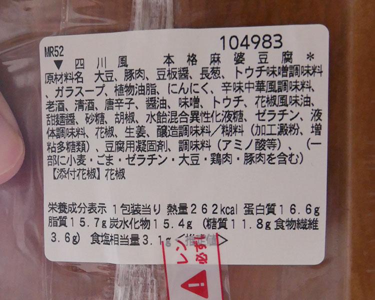 セブンイレブン「四川風 本格麻婆豆腐(345円)」の原材料・カロリー