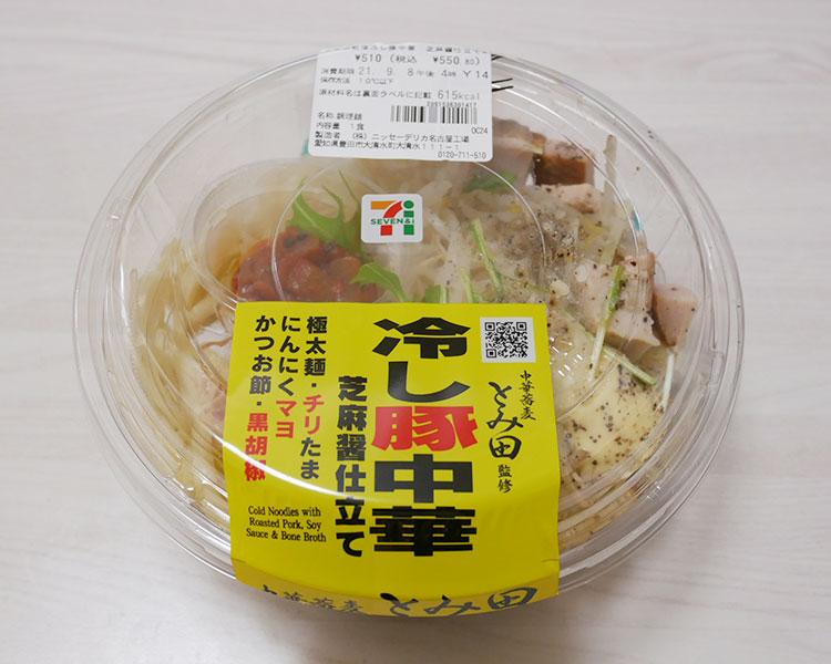とみ田監修冷し豚中華 芝麻醤仕立て(550円)