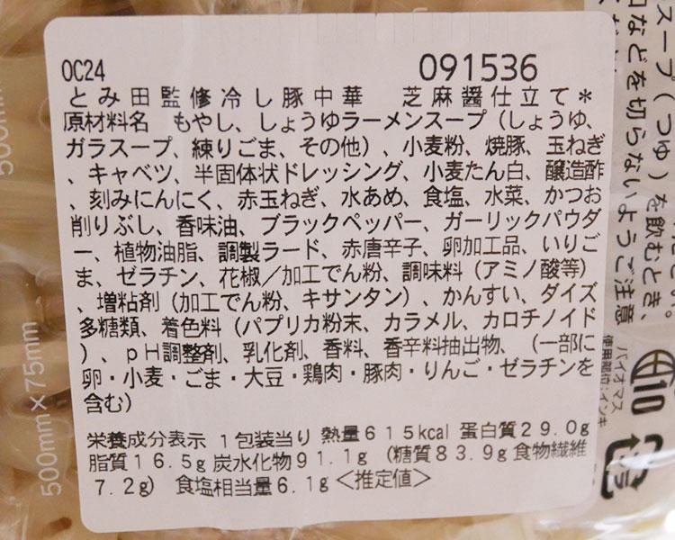 セブンイレブン「とみ田監修冷し豚中華 芝麻醤仕立て(550円)」の原材料・カロリー
