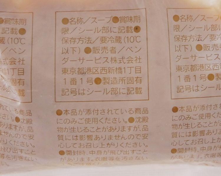 セブンイレブン「とみ田監修冷し豚中華 芝麻醤仕立て(550円)」