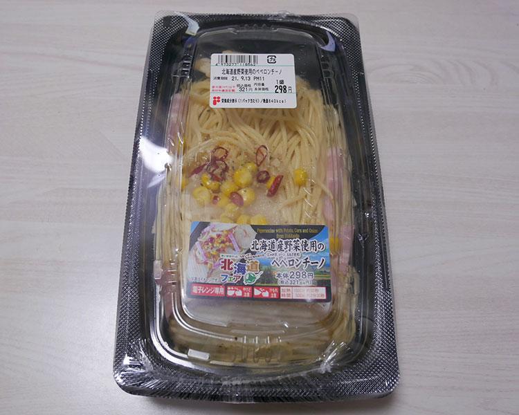 北海道産野菜使用のペペロンチーノ(321円)