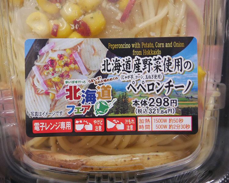 まいばすけっと「北海道産野菜使用のペペロンチーノ(321円)」原材料名・カロリー