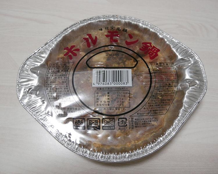 ナガラ食品 ホルモン鍋(410円)