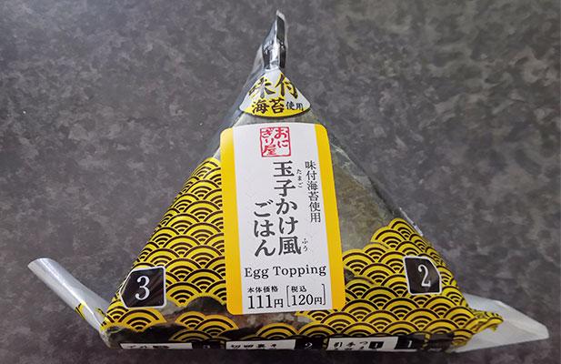 玉子かけ風ごはんおにぎり(120円)