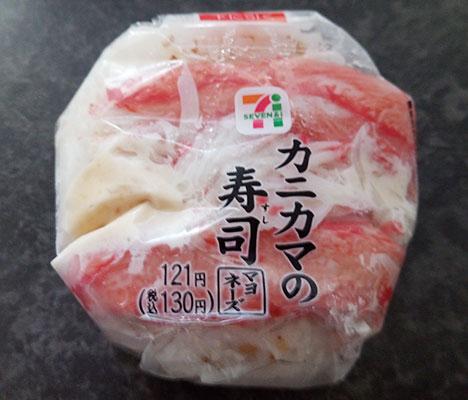 カニカマの寿司(130円)