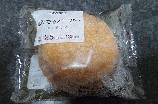 はみでるバーガー(135円)