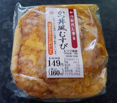 かつ丼風むすび(160円)