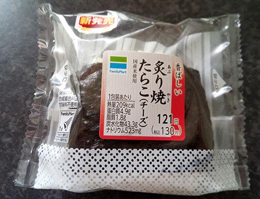 炙り焼たらこおにぎり[チーズ](130円)