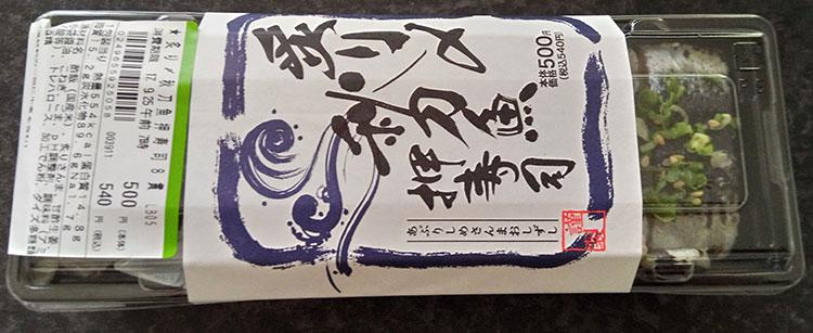 炙り〆秋刀魚押寿司[8貫](540円)
