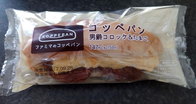 コッペパン[男爵コロッケ&たまご](158円)