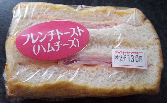 フレンチトースト[ハムチーズ](130円)