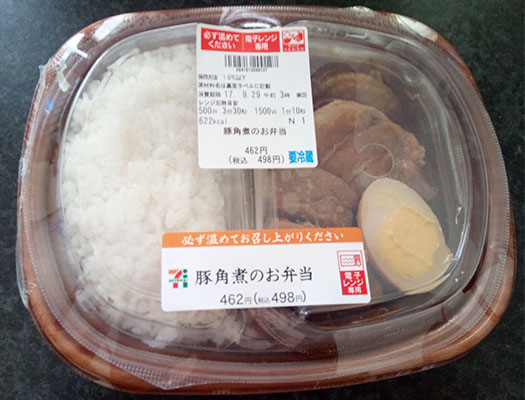 豚角煮のお弁当(498円)