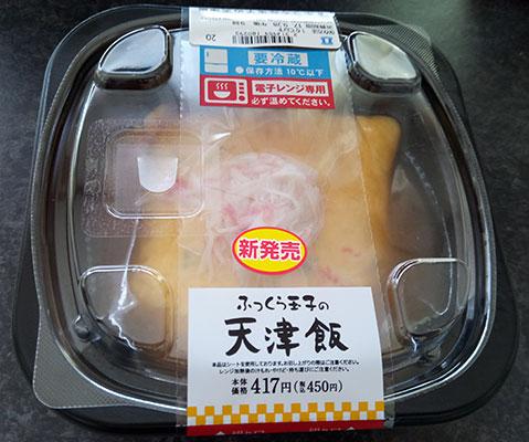 ふっくら玉子の天津飯(450円)
