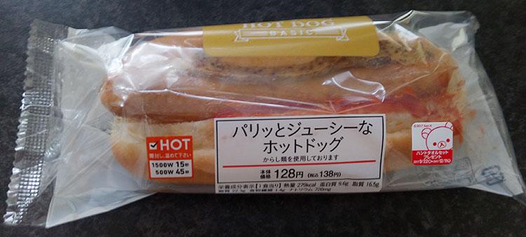 パリッとジューシーなホットドック(138円)