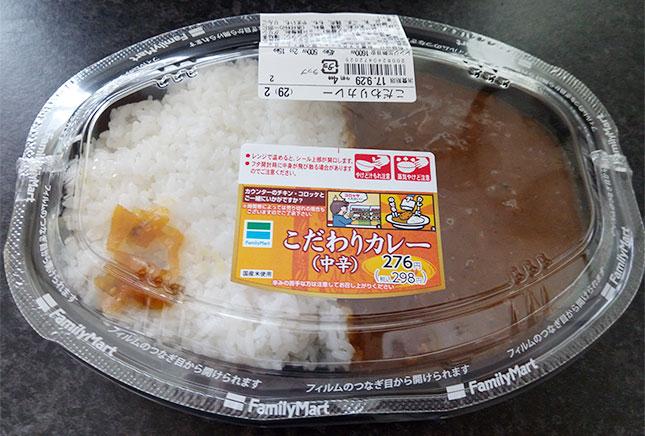 こだわりカレー[中辛](298円)