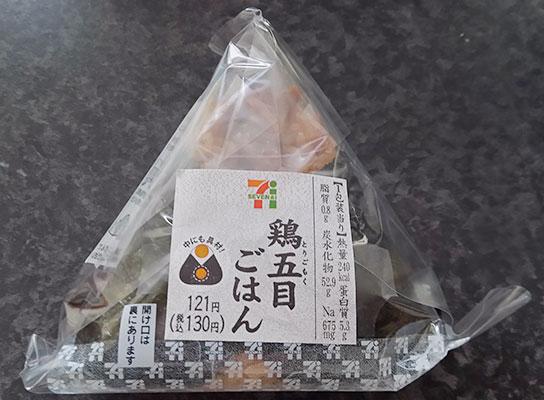 鶏五目ごはんおにぎり(130円)